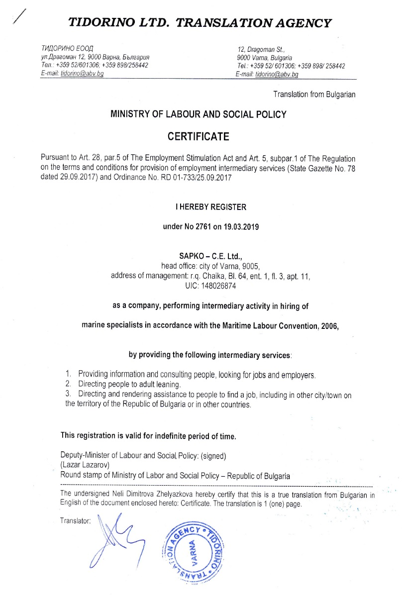 Certificate in English for performing intermediary activity in hiring of marine specialists